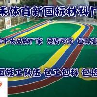 幼儿园塑胶跑道材料厂家